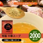 送料無料 業務用 中華スープ (4.2g×100食入×10袋×2ケース) コブクロ