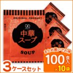 送料無料 業務用 中華スープ (4.2g×100食入×10袋×3ケース) コブクロ
