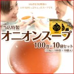 送料無料 業務用 口コミで大人気 安心アミュードブランド オニオンスープ (3.8g × 100食入×10袋) コブクロ