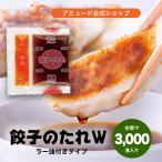 送料無料 業務用 餃子 たれ ぎょうざ ラー油 餃子のたれ(W)(8g×250食入×4袋×3ケース) コブクロ