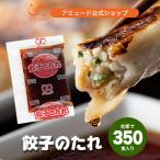 業務用 餃子のたれ6g(ミニ)(350食入) コブクロ