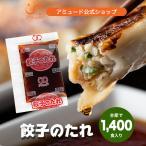 送料無料 業務用 餃子のたれ6g(ミニ)(350食入×4袋) コブクロ