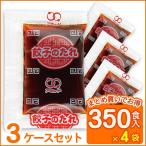 送料無料 業務用 餃子のたれ6g(ミニ)(350食入×4袋×3ケース) コブクロ