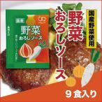 和風ソース ドレッシング サラダ 調味料 野菜 野菜おろしソース (10g × 9袋入) コブクロ
