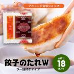 餃子 たれ ぎょうざ ラー油 餃子のたれ(W)(8g × 18食入) 小袋 調味料 アミュード コブクロ