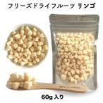 リンゴ フリーズドライ りんご(60g) 具材 調味料 スイーツ フルーツ
