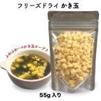 かき卵(中) フリーズドライ スープ みそ汁 具材 調味料