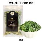 にら(中) フリーズドライ スープ みそ汁 具材 調味料