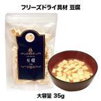 豆腐 フリーズドライ スープ みそ汁 具材 調味料 大容量(35g)