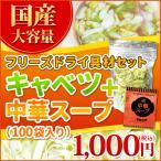 中華スープ(100袋入)+キャベツ フリーズドライ インスタント 粉末 乾燥スープ 即席 中華スープ コブクロ