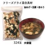 油揚げ+豆腐+岩のり フリーズドライ スープ みそ汁 具材 調味料