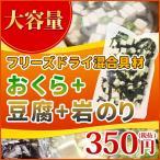 豆腐+おくら+岩のり フリーズドライ スープ みそ汁 具材 調味料