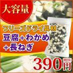 豆腐+わかめ+長ねぎ フリーズドライ スープ みそ汁 具材 調味料 アミュード