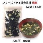 わかめ+長ねぎ フリーズドライ スープ みそ汁 具材 調味料 アミュード