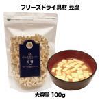 豆腐 フリーズドライ スープ みそ汁 具材 調味料 大袋