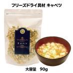 キャベツ フリーズドライ スープ みそ汁 具材 調味料 大袋