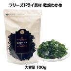 国産 三陸産 わかめ 乾燥 スープ みそ汁 具材 調味料 アミュード 大袋