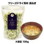 長ねぎ 白ねぎ フリーズドライ スープ みそ汁 具材 国産 調味料 アミュード 大袋