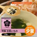 お吸いもの (3.4g × 50食入) コブクロ メール便限定 送料無料 代引不可
