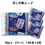業務用 冷し中華スープ 20g(100食×5袋入×2ケース)(※夏季限定商品) コブクロ