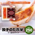 餃子 たれ ぎょうざ ラー油 餃子のたれ(W)(8g × 250食入) コブクロ