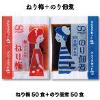 ねり梅+のり佃煮(各50袋入)