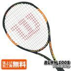 【値下げ】ウィルソン 2015 バーン100S 18×16タイプ(303g)(海外正規品)硬式テニスラケット(Wilson Burn 100 S)【2015年2月発売】