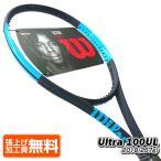 ウィルソン(Wilson) 2018 ウルトラ100UL(257g) WRT73751U(海外正規品)硬式テニスラケット ULTRA 100UL[NC]