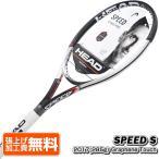 ヘッド 2017 グラフィン タッチ スピード S(285g)231837(海外正規品) 硬式テニスラケット(Head Graphene Touch Speed S)【2016年9月発売】