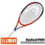 ヘッド(HEAD) 2018 グラフィン タッチ ラジカル パワー(PWR)232718(265g)硬式テニスラケット[AC]