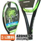 ヨネックス(YONEX) 2017 イーゾーン98(YONEX EZONE 98)(285g)ライムグリーン 海外正規品 17EZ98YX Eゾーン(17y10m) 硬式テニスラケット[AC]