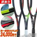 【ワケあり】ヨネックス 訳アリ アウトレット均一特価 (Yonex 硬式テニスラケット)【18000円コース】