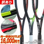 【ワケあり】ヨネックス 訳アリ アウトレット均一特価 (Yonex 硬式テニスラケット)【15000円コース】訳あり