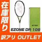 ショッピングワケあり 【ワケあり】ヨネックス(YONEX) Ezone イーゾーンDR 108(255g)EZD108(海外正規品)硬式テニスラケット【訳ありアウトレット 訳アリB品】[★ac]