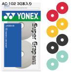 ヨネックス スーパーグリップテープ 30本入り Yonex Super Grap 30 Pack Overgrip AC102-30P
