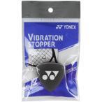 ヨネックス バイブレーションストッパー (1ケ入)振動止 (Yonex Vibration Stopper Dampener Single Pack)
