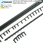 [グロメット]バボラ 2016 ピュアアエロ  / (+) /ツアー /JR25 /JR26 /  900152 (Pure Aero Grommet)カラー・ブラック
