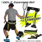 【グランドスラム養成ギブス!笑】TOOLZ エクスパンダブル ベルト (TOOLZ Expandable Belt) 【2016年10月登録】