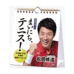 【待望の最新作が登場!】[日めくり] まいにち、 テニス!心を強くする本気の応援メッセージ【カレンダー】