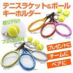 「全6色リアルなマスコット」ミニチュア テニスラケット&ボールキーホルダー(メタリックカラー)(17y7m)