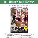 【めざせ1番!】DVD 紅白対抗リレーで勝つ!新・運動会で1番になる方法 RF-028【2017年6月登録】