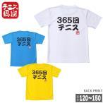 365日テニス!そんな熱い子に!【テニス馬鹿】 ジュニア ドライTシャツ『365日テニス』【2017年9月発売 ボーイズ ガールズ】
