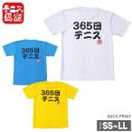 365日テニスのことを考えている方専用ドライTシャツです♪【テニス馬鹿】 ユニセックスドライTシャツ『365日テニス』【2017年9月発売】