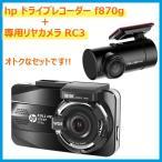HP ヒューレットパッカード ドライブレコーダー f870g + 専用オプション室内カメラ RC3 セット ◆