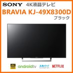 ショッピング液晶テレビ SONY 液晶テレビ BRAVIA KJ-49X8300D (B) [49インチ ブラック]
