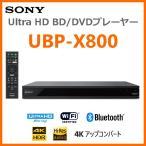 SONY Ultra HD ブルーレイ/DVDプレーヤー UBP-X800