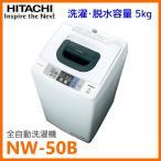 日立 5kg全自動洗濯機 NW-50B