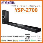YAMAHA デジタル・サウンド・プロジェクター YSP-2700