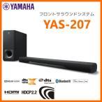 【★在庫有り★】YAMAHA フロントサラウンドシステム YAS-207