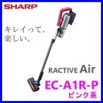 【★在庫有り★】シャープ コードレスサイクロン掃除機 RACTIVE Air EC-A1R-P [ピンク系]